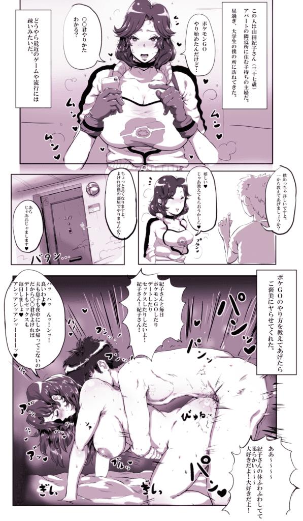 1951283 - Pokemon_GO_(trainer) Porkyman Porkyman_GO
